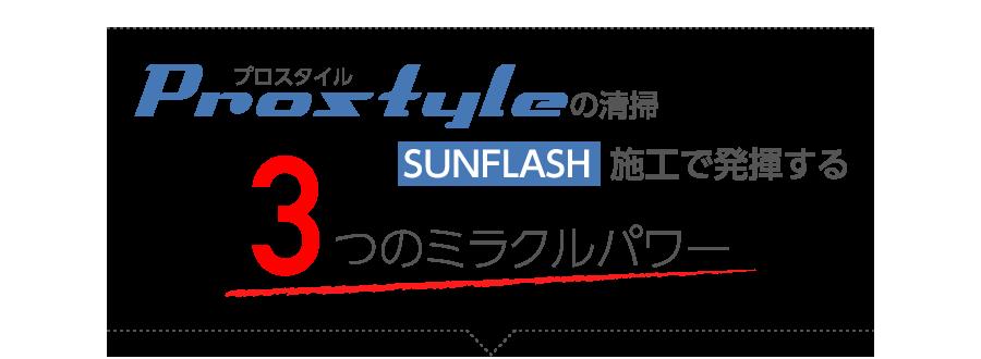 sunflash_LP_2_04